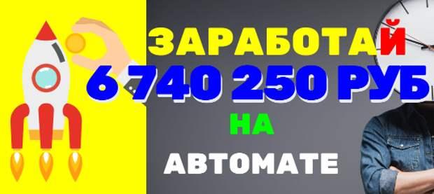 Дарим 750 рублей