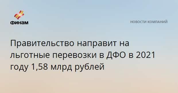 Правительство направит на льготные перевозки в ДФО в 2021 году 1,58 млрд рублей
