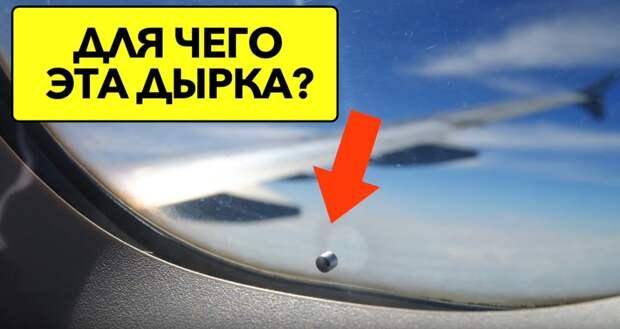 Дырочка в окне самолета