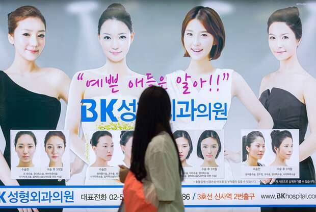 Стремление к внешнему совершенству интересно, особенности жизни, сеул, страна, традиции, факты, южная корея