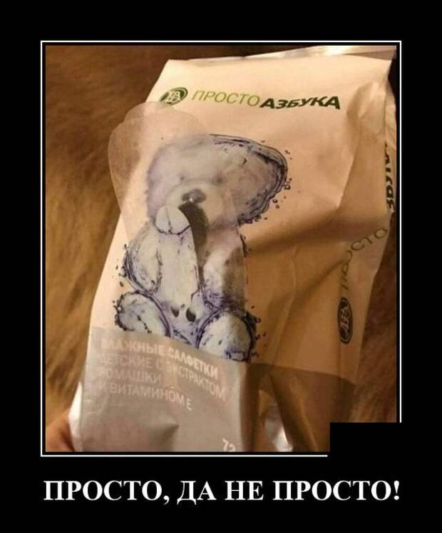 Демотиватор про странности упаковки
