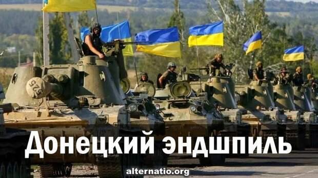 Донецкий эндшпиль. Чем завершится гражданская война на Украине?