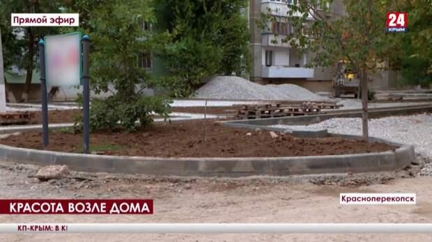 Почти 14 миллионов рублей - на капитальный ремонт. Как обновят дворы в Красноперекопске?