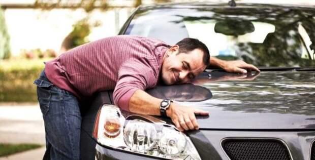 мужчина обнимает машину