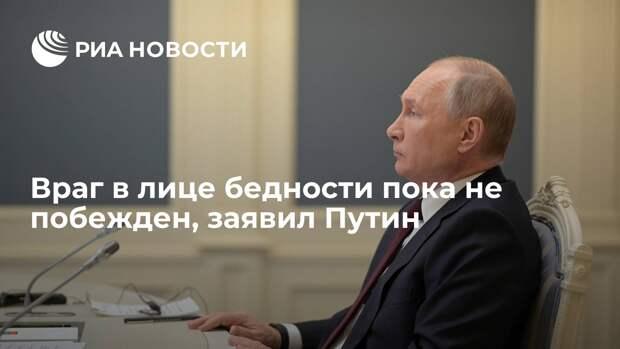 Путин: Кричать ура рано, пока главный враг не побежден