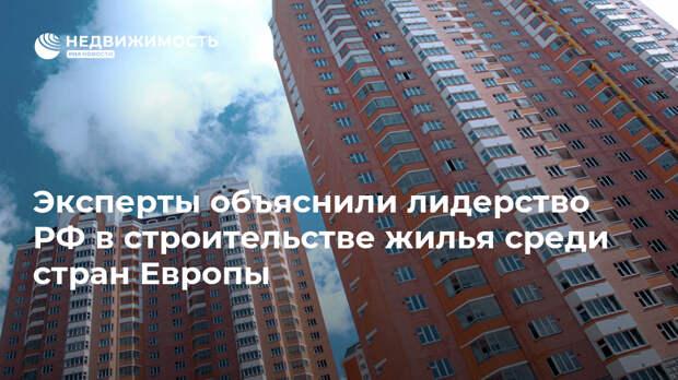 Эксперты объяснили лидерство РФ в строительстве жилья среди стран Европы