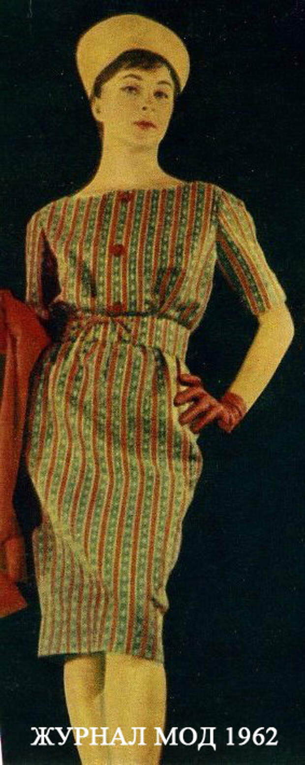 ЖУРНАЛ МОД 1962-3
