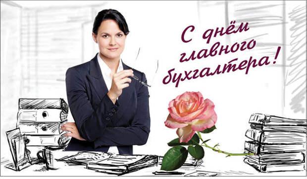 Когда и как отмечают день главного бухгалтера в России