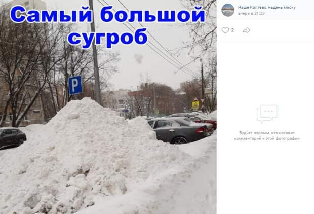 За фото сугроба в 3-ем Михалковском жители получили билеты на каток ВДНХ