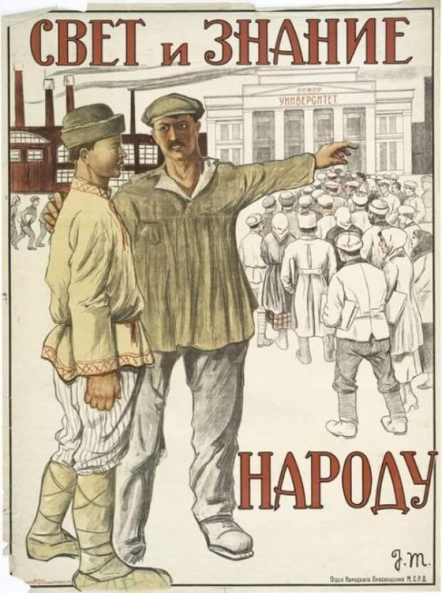 Плакат «Свет и знание — народу!»
