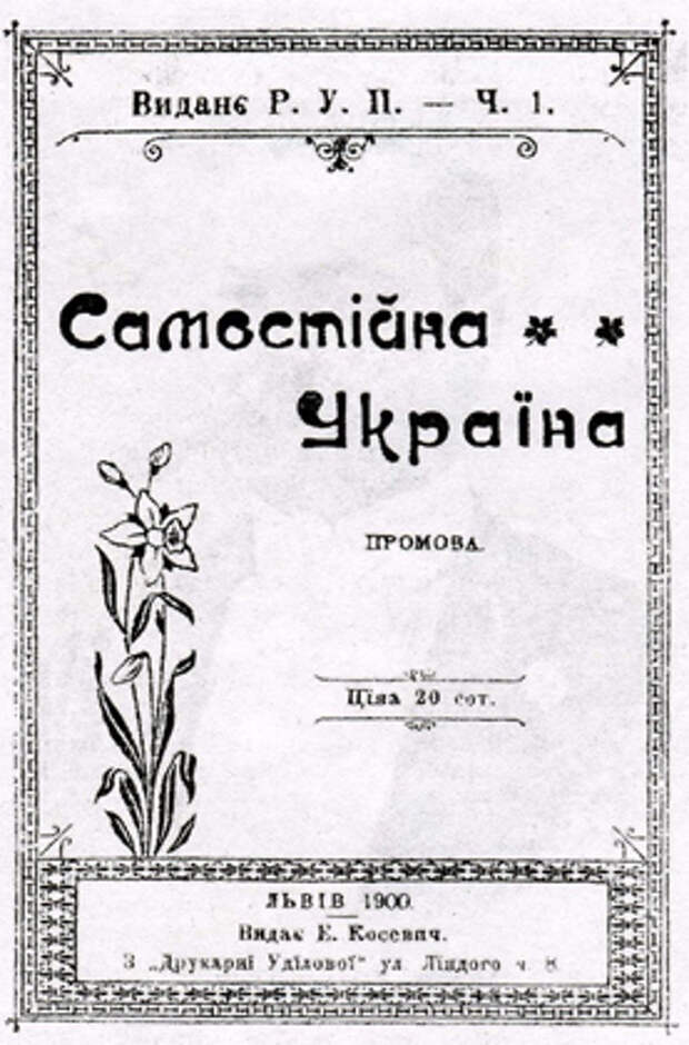 Брошюра Николая Михновского «Самостоятельная Украина»