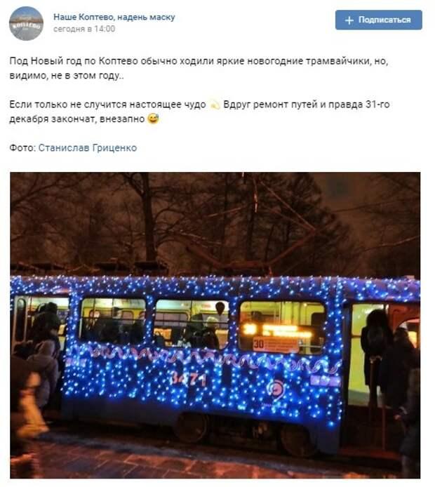 Фото дня: новогодний трамвай из прошлого
