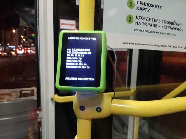 В Крыму банковские карты с задолженностями по оплате проезда будут попадать в стоп-лист