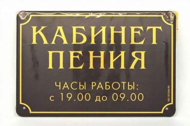 Прикольные вывески. Подборка chert-poberi-vv-chert-poberi-vv-22030330082020-6 картинка chert-poberi-vv-22030330082020-6