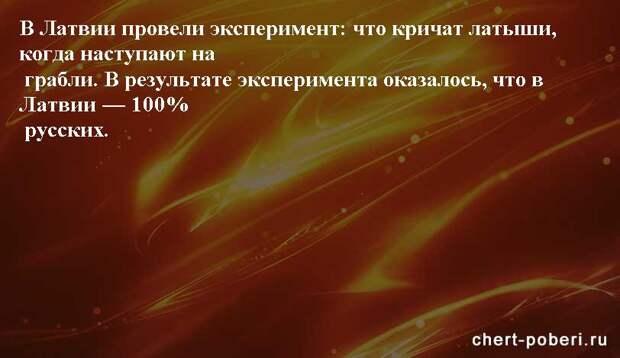 Самые смешные анекдоты ежедневная подборка chert-poberi-anekdoty-chert-poberi-anekdoty-08140111072020-8 картинка chert-poberi-anekdoty-08140111072020-8