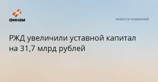РЖД увеличили уставной капитал на 31,7 млрд рублей