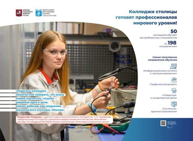Достижения студентки колледжа имени Годовикова отметили на фотовыставке в центре столицы