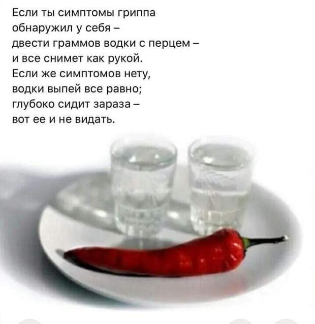 Посоветовали лечить простуду народным средством: водкой с медом...