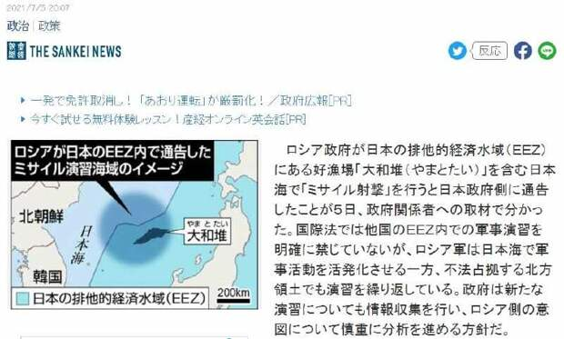 Владимир Карасёв: У японских милитаристов случилась истерика