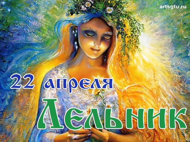 Родовые традиции славян: наша сила и слава