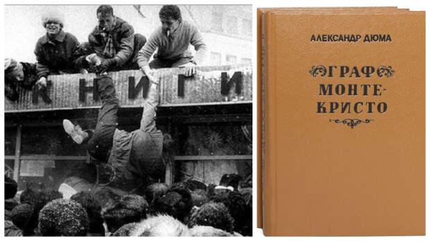 Самая читающая нация ради книги была готова и на мелкое хулиганство...