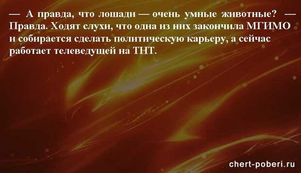 Самые смешные анекдоты ежедневная подборка chert-poberi-anekdoty-chert-poberi-anekdoty-02310623082020-2 картинка chert-poberi-anekdoty-02310623082020-2