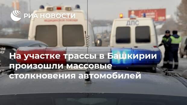 На участке трассы в Башкирии произошли массовые столкновения автомобилей