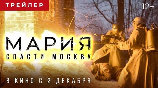 """""""Спасти Москву"""""""