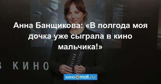 Анна Банщикова рассказала о первой роли своей годовалой дочери