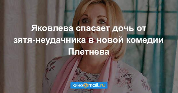 Елена Яковлева стала зловредной тещей: первые фото со съемок