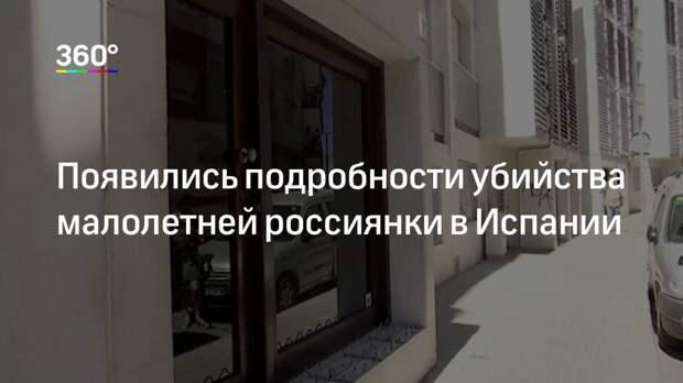 Появились подробности убийства малолетней россиянки в Испании