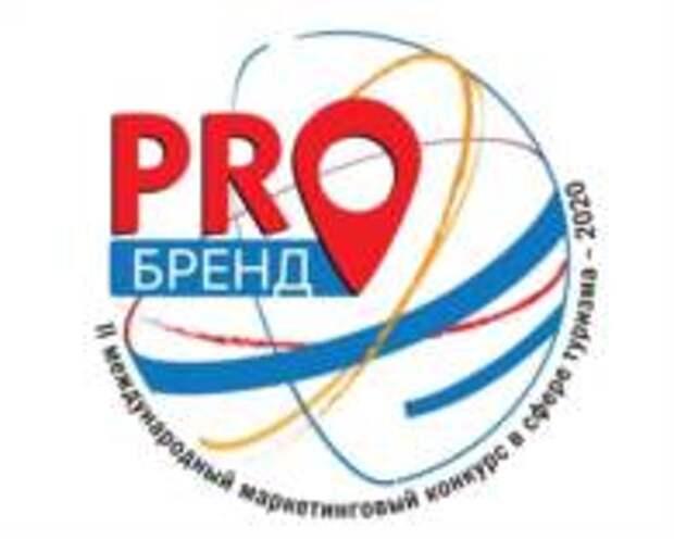 Стартовал прием заявок на II конкурс в сфере туризма «PROбренд»