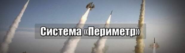 Защитный комплекс «Периметр» помешал США скинуть на Россию три десятка атомных бомб