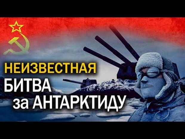Лаврентий Гурджиев о неизвестных сторонах Антарктиды