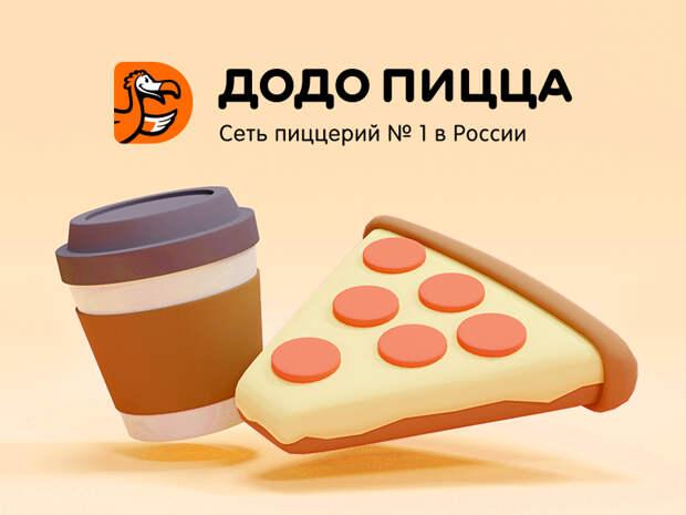 Додо Пицца для Москвы и МО
