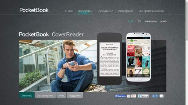 Компания Yota Devices засудит PocketBook