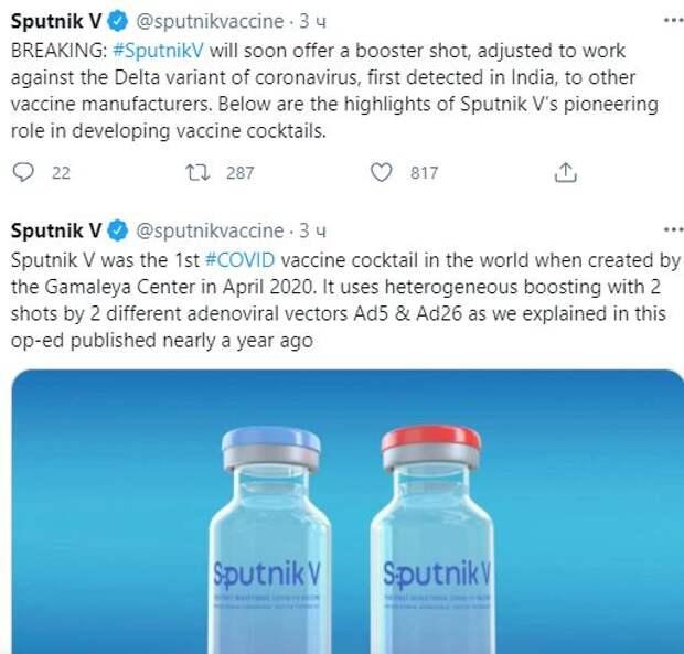 "Разработчики ""Спутника V"" анонсировали прививку от индийского штамма"