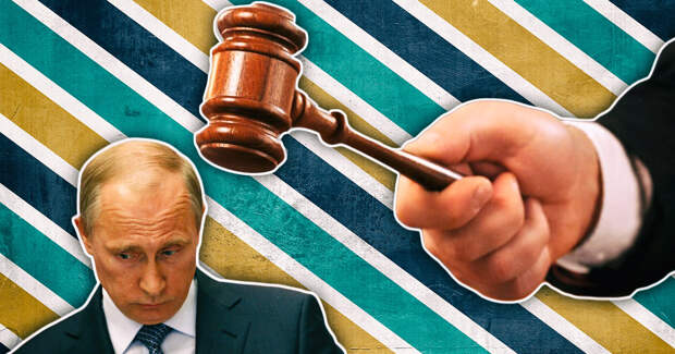 Можно ли подать в суд на президента РФ?