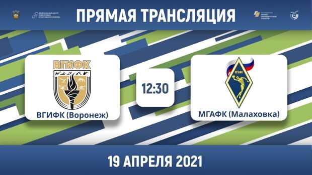Битва физкультурников  | ВГИФК (Воронеж) — МГАФК (Малаховка) | Высший дивизион, «Б» | 2021