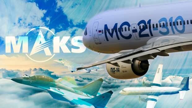 Рособоронэкспорт на МАКС-2021 согласовал экспорт авиатехники на 1 млрд евро