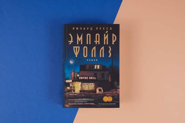 5 книг для вдумчивых вечеров