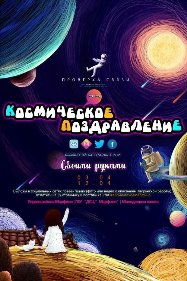 В Марфине начался конкурс открыток ко Дню космонавтики