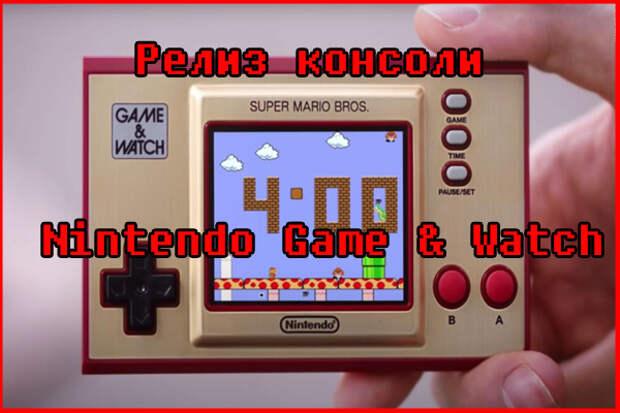 Релиз консоли Nintendo Game'n'Watch
