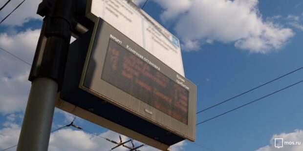 Информационный указатель на остановке «Детская поликлиника» подключат к сети до конца года – Мосгортранс