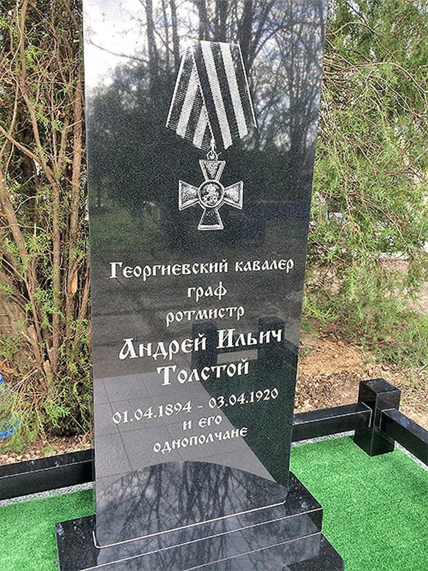 Памятник Толстому Крым
