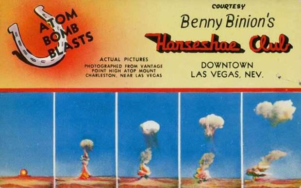 Раньше люди ездили в Вегас, чтобы посмотреть на ядерные взрывы