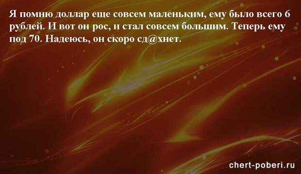 Самые смешные анекдоты ежедневная подборка chert-poberi-anekdoty-chert-poberi-anekdoty-31250504012021-8 картинка chert-poberi-anekdoty-31250504012021-8
