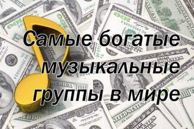 Самые богатые музыкальные группы в мире