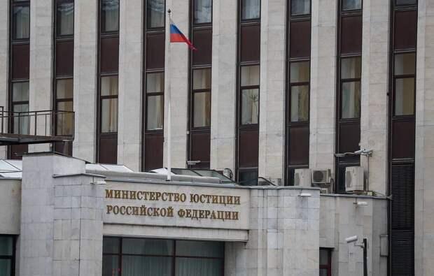 Здание Министерства юстиции РФ Артем Геодакян/ТАСС