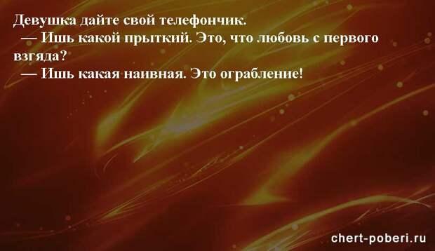 Самые смешные анекдоты ежедневная подборка chert-poberi-anekdoty-chert-poberi-anekdoty-07410827092020-8 картинка chert-poberi-anekdoty-07410827092020-8
